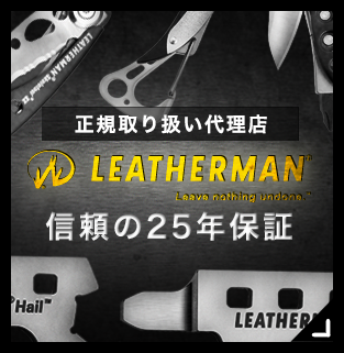 LEATHERMAN 正規輸入代理店