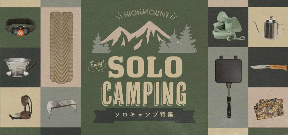 ソロキャンプにおすすめの道具とアイテムの通販