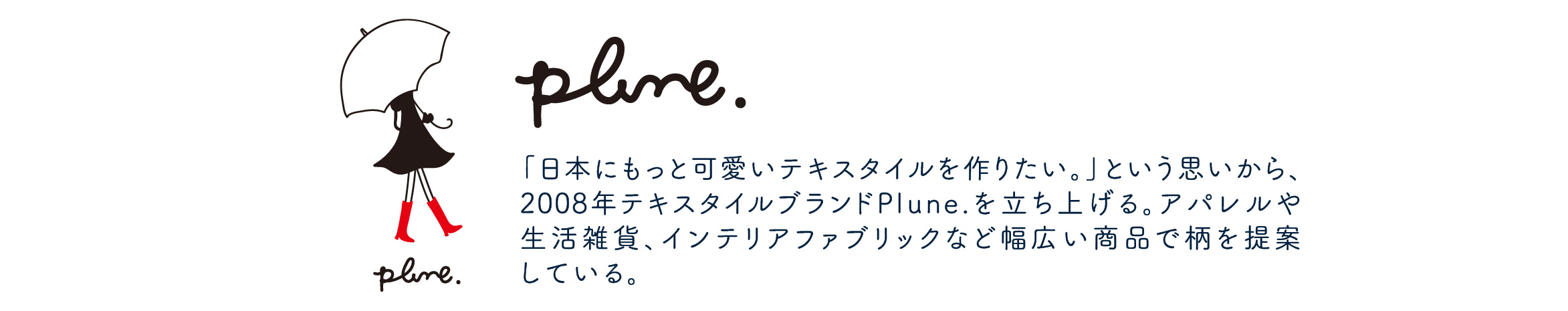 pluneブランド紹介