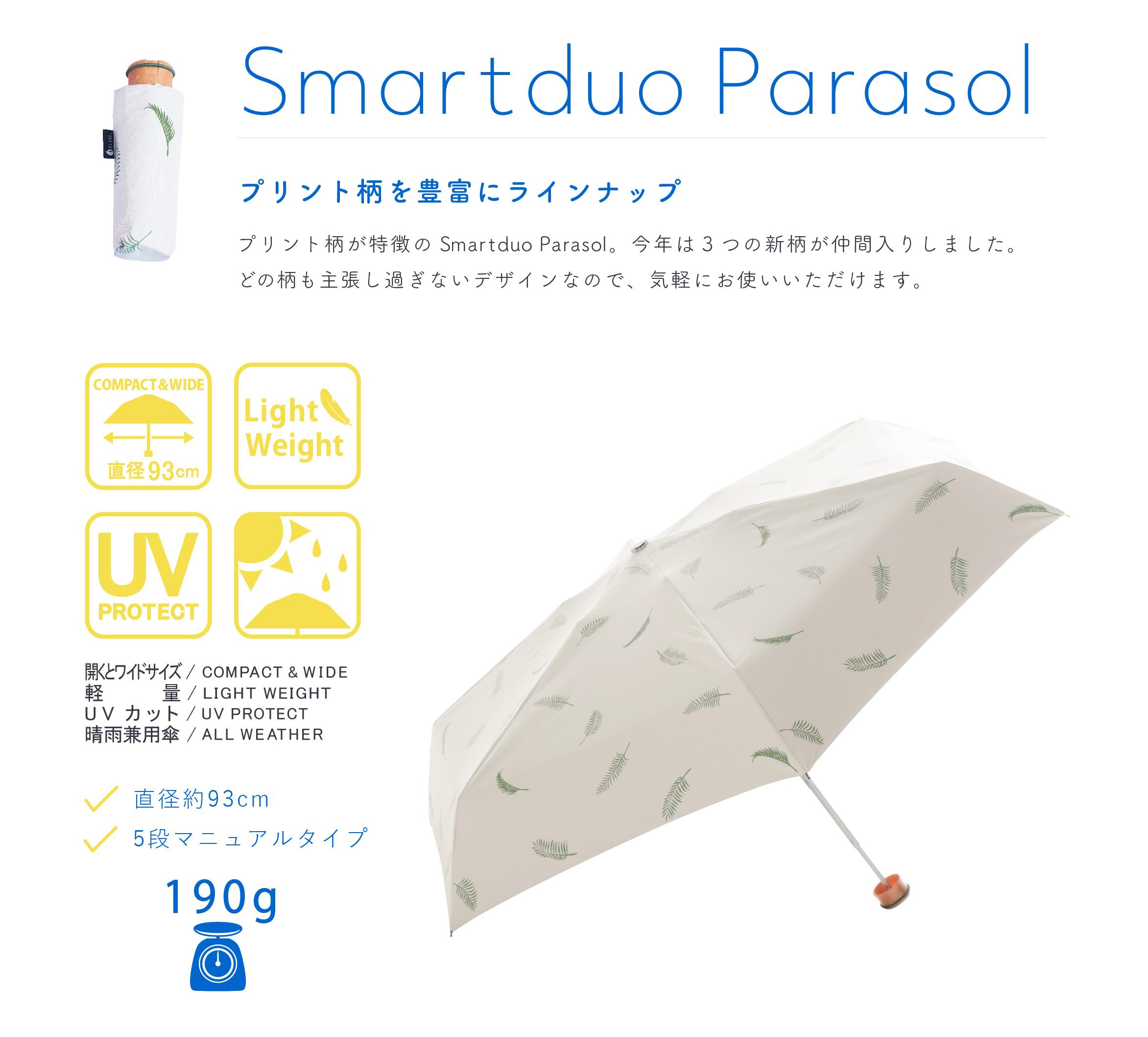 SmartduoParasol