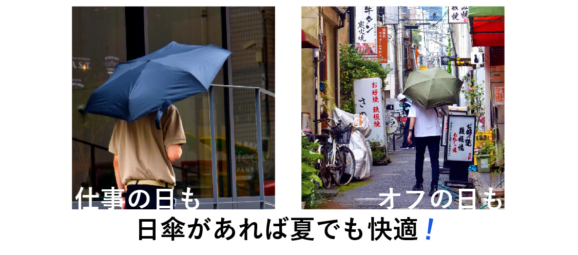 日傘があれば夏でも快適