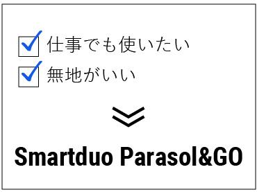 Smartduo parasol&GO