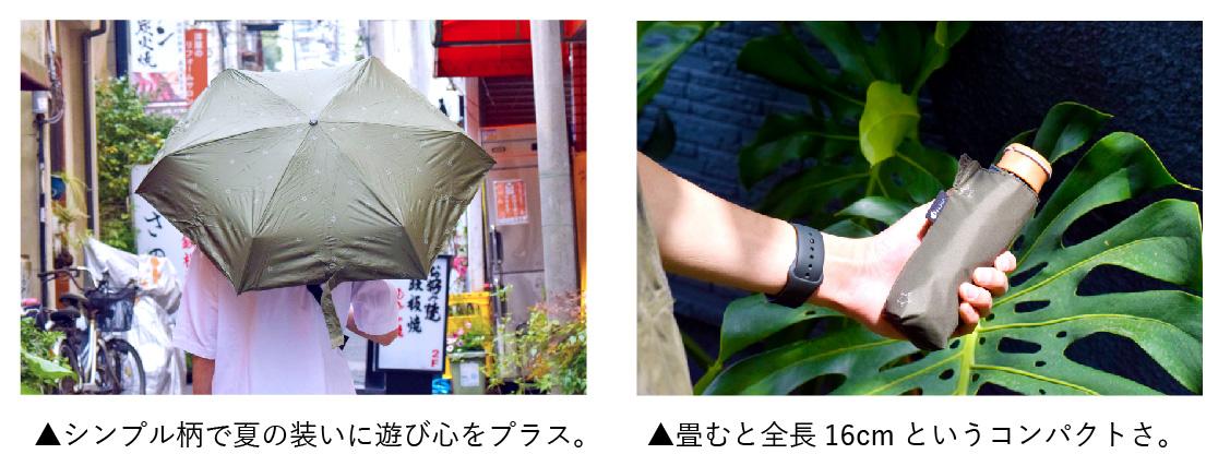 Smartduo parasol写真