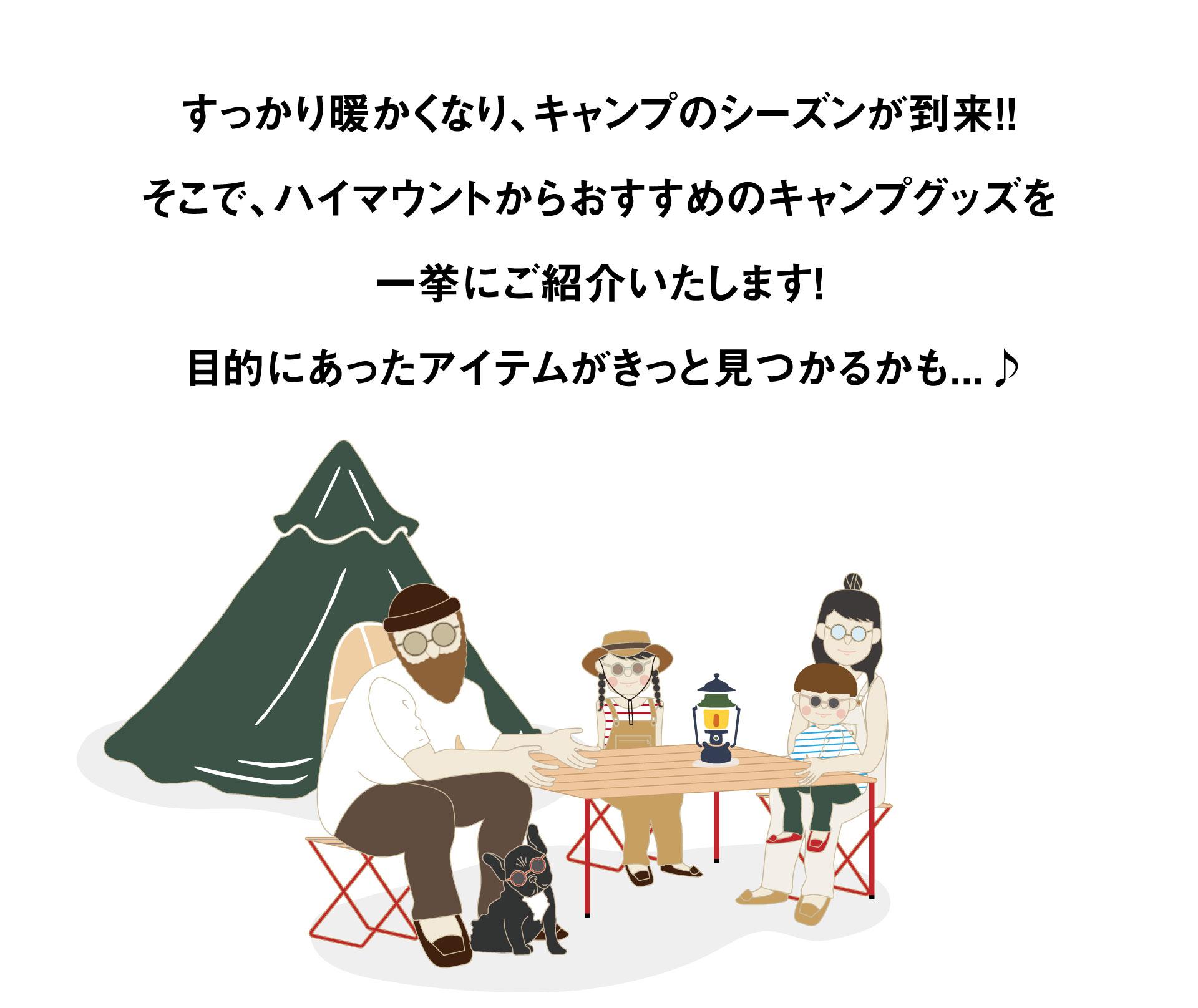キャンプグッズ紹介&ファミキャン