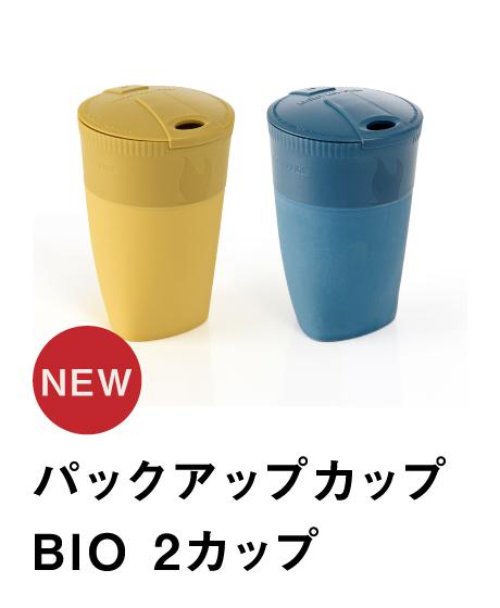 パックアップカップBIO 2カップ