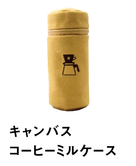 キャンバスコーヒーミルケース