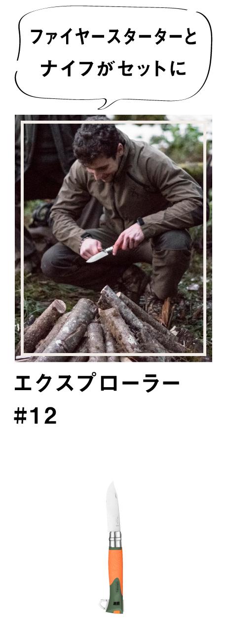 エクスプローラー#12