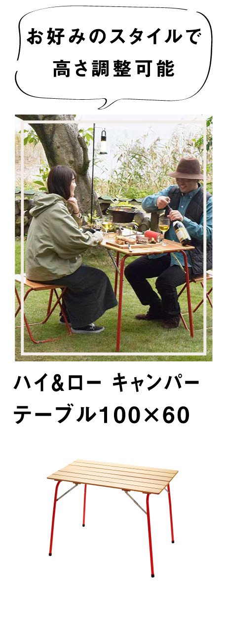 ハイ&ローキャンパーテーブル100×60