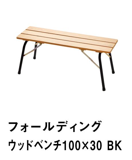 フォールディングウッドベンチ100×30BK