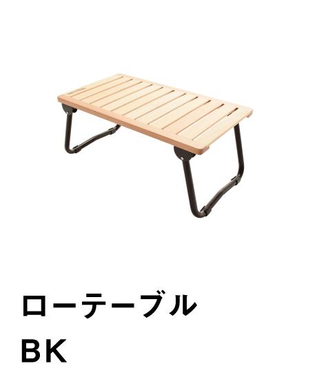 ローテーブルBK