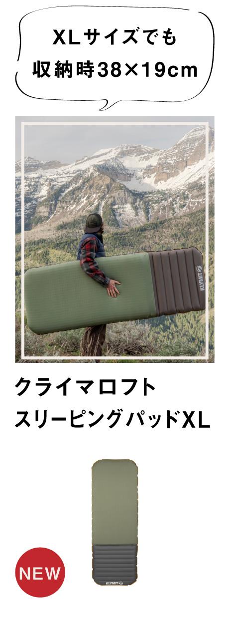 クライマロフトスリーピングパッドXL