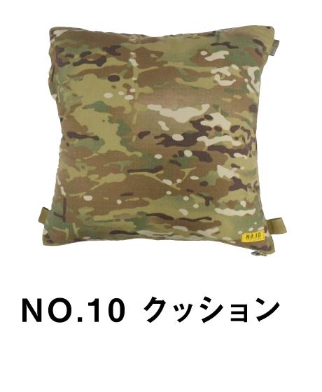 NO.10クッション