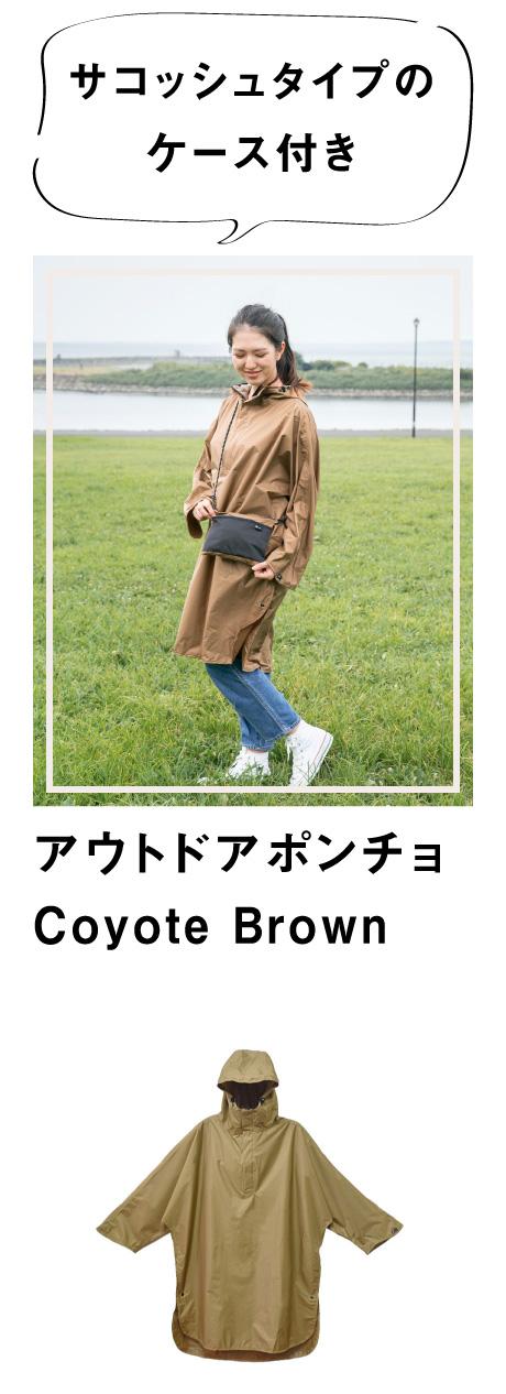 アウトドアポンチョ Coyote Brown