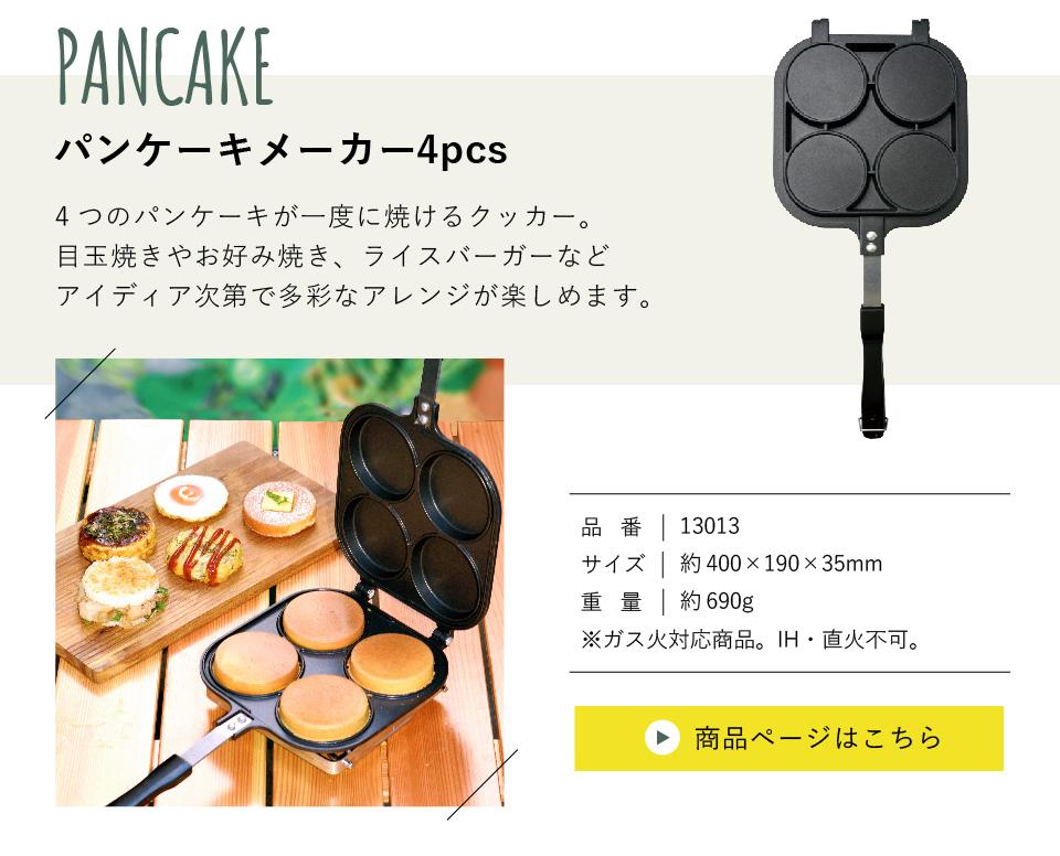 パンケーキメーカー4pcs 4つのパンケーキが一度に焼けるクッカー。目玉焼きやお好み焼き、ライスバーガーなどアイディア次第で多彩なアレンジが楽しめます。