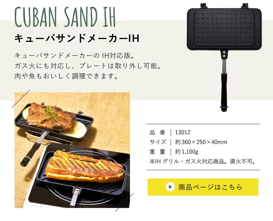 キューバサンドメーカーのIH対応版。ガス火にも対応し、プレートは取り外し可能。肉や魚もおいしく調理できます。