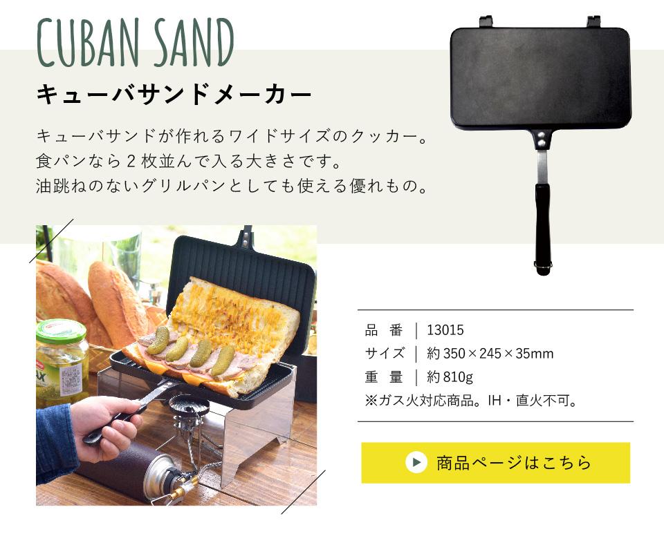 キューバサンドが作れるワイドサイズのクッカー。食パンなら2枚並んで入る大きさです。油跳ねのないグリルパンとしても使える優れもの。