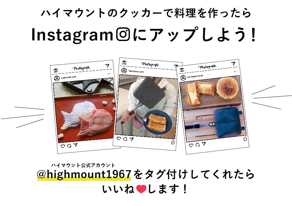 ハイマウントのクッカーで料理を作ったらInstagramにアップしてね!@highmount1967をタグ付けしてくれたらいいねします!