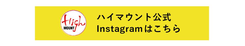 ハイマウント公式 Instagramはこちら