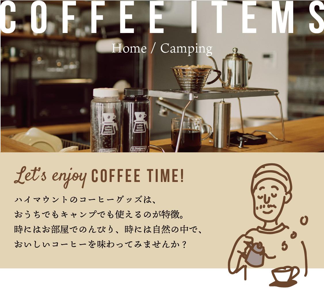 ハイマウントのコーヒーグッズは、おうちでもキャンプでも使えるのが特徴。時にはお部屋でのんびり、時には自然の中で、おいしいコーヒーを味わってみませんか?