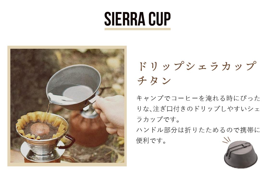 ドリップシェラカップ