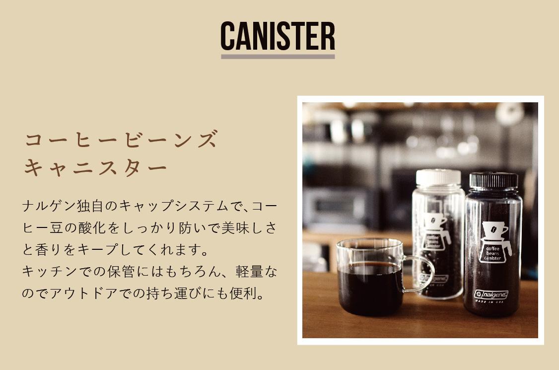 コーヒービーンズキャニスター