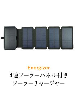 4連ソーラーパネル付きソーラーチャージャー