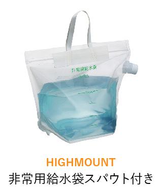 非常用給水袋スパウト付き