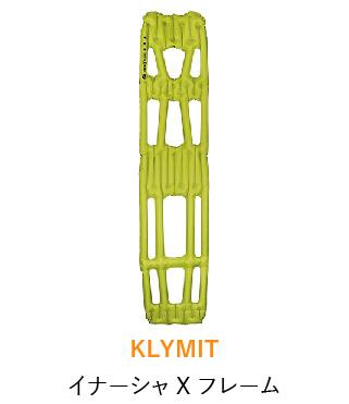 KLYMIT イナーシャXフレーム