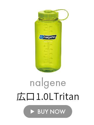 広口1.0Ltritan