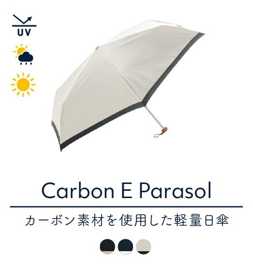 Carbon E Parasol