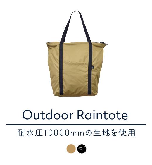 Outdoor raintote